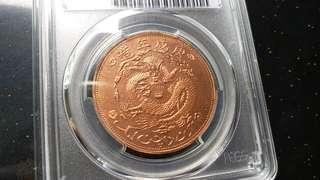 PCGS-MS64RB China Sinkiang copper dragon 10 cash