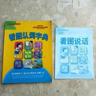Chinese- English Picture Dictionary 看图认词字典 & 看图说话