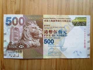 港幣500靚號碼888