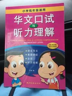 Lower Pri Chinese Oral n Listening Compre