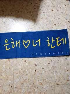 [WTS] Super Junior D&E 《은해》 Fansite Slogan Towel (SALE)