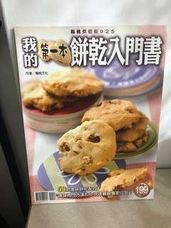 🚚 我的第一本餅乾🍪入門書