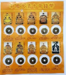 COINS OF TEN EMPEROR'S OF QING DYNASTY