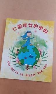 仁思修女的世界