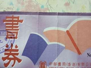 中華書局50元書券