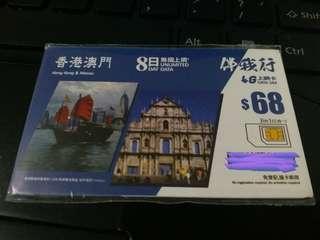 (包本地平郵) 澳門8日4G上網卡