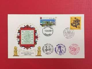 中國郵票展覽紀念封