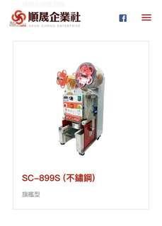 飲料 壓膜 封口機