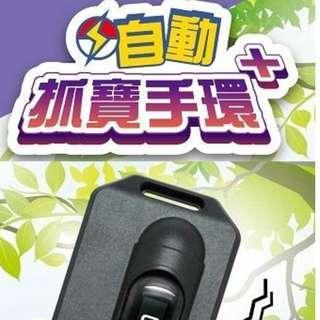現貨BROOK 二代自動抓寶手環Plus POCKET TRAINER POKEMON GO 精靈寶可夢 寶可夢手環