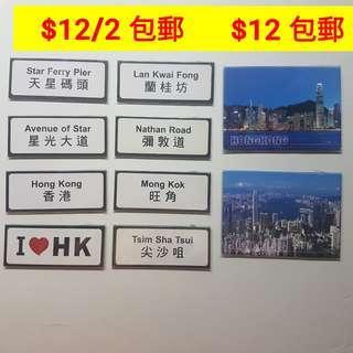 香港名牌 磁石貼