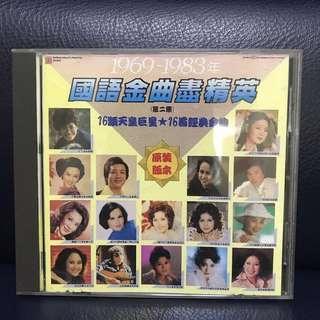 国语金曲盡精英(第二集)CD
