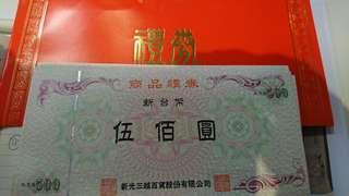 新光三越禮券面額$3500