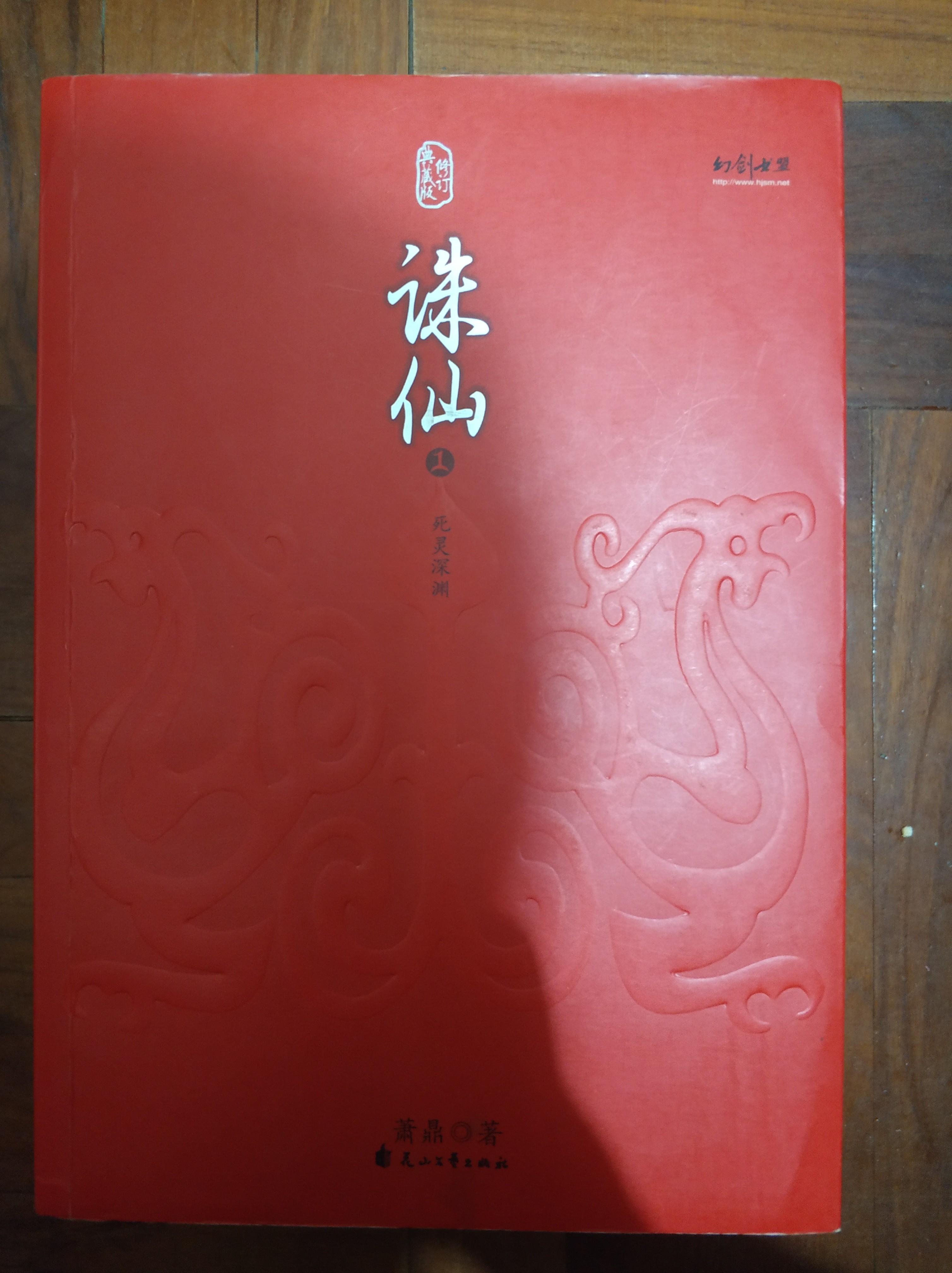 誅仙 肅鼎 1-6 全套 (簡體書)(電視劇青雲志小說)