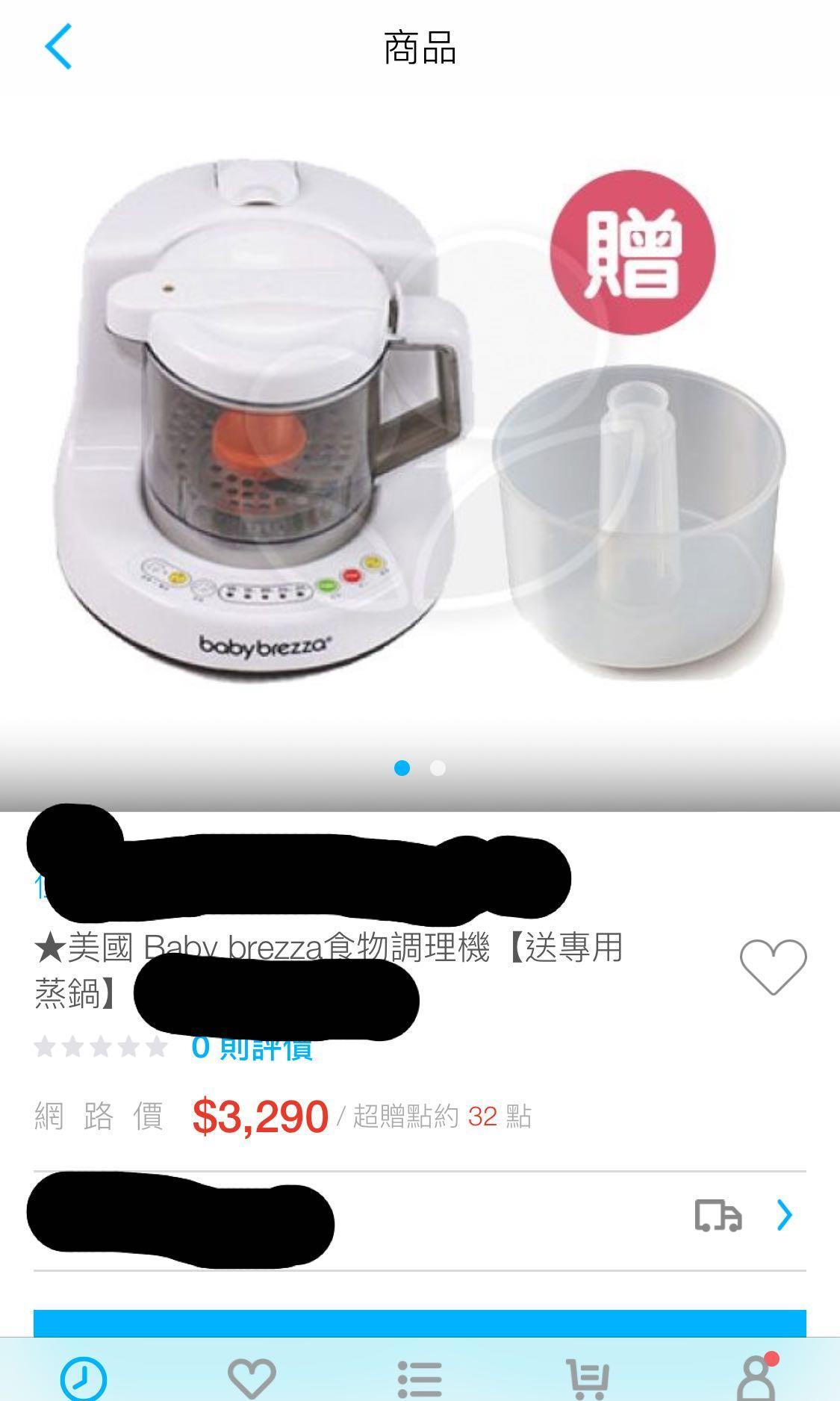 Baby brezza 食物調理機
