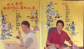 Childhood Stories of Great Men of China (中国伟人童年故事, Chinese Language, Education)