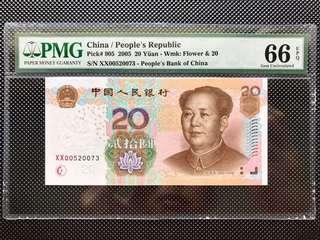 PMG66EPQ 第五版人民幣 貳拾圓 補版 紙幣 20元 520