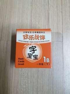 P1B chinese flash cards