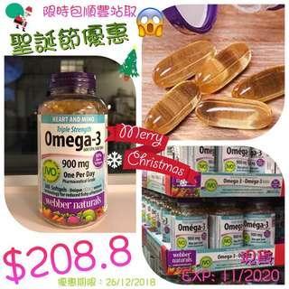 加拿大🇨🇦Webber Naturals Omega-3三倍濃縮魚油200粒裝