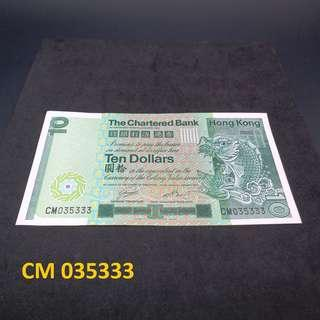 (UNC+靚號) 1981年渣打銀行10元紙幣