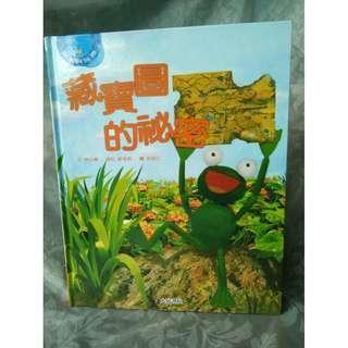 二手兒童讀物藏寶圖的秘密附CD光碟