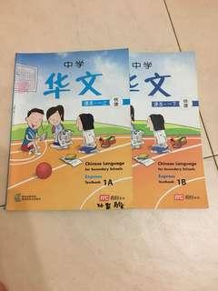 Secondary 1 chinese textbook x 2