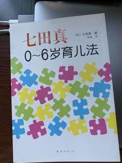 七田真0-6歲育兒法