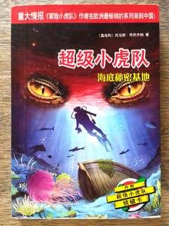 Upper primary sci-fi Chinese story
