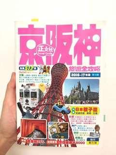 京阪神 日本 旅遊書 Japan Tourist Book