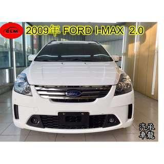 2009年 福特  I-MAX  2.0  白色