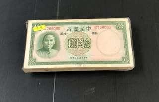 Bank of China:1937 Ten yuan condition-VF/EF ($5 each).