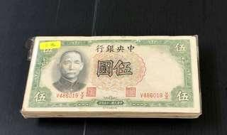 The Central Bank of China: 1936 5-yuan condition-VF/EF ($4 each).