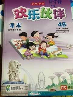Primary 4B Chinese TextBook