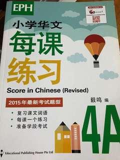 Score in Chinese Primary 4A brand new