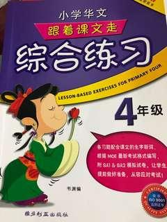 Chinese Assessment Book Primary 4