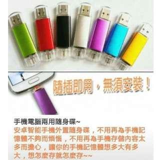 🚚 手機電腦隨身碟USB/8G現貨