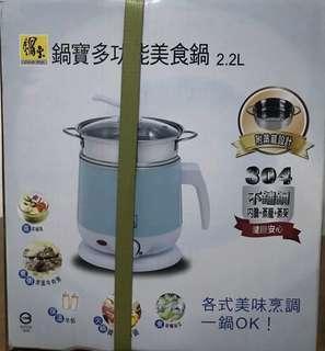全新鍋寶多功能美食鍋