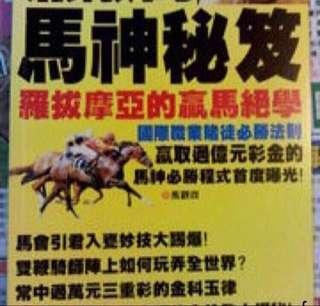 無敵 馬神秘笈 1-16 馬會 HKJC 贏馬方程式 美國馬神 發達 兼職/職業賭 六合彩方程式 賽馬 投資 iPhone Xs Max XR 版 3000幾頁 沙田/快活谷⚽️ airpods 2 股票