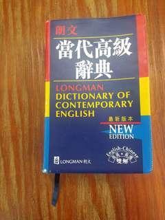 朗文7.5吋當代高級辭典  英英*英漢 雙解