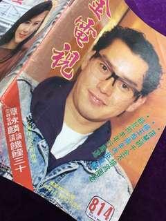 金電視 第814期 1991年3月19日出版 珍藏版