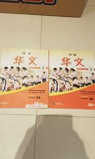 secondary three chinese textbooks