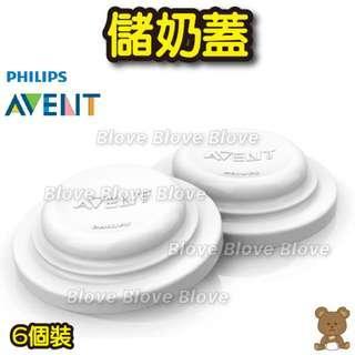 Blove 英國 飛利浦 Philips Avent 儲奶蓋 奶樽蓋 奶瓶蓋 奶水儲存 奶瓶儲存蓋 儲奶蓋(6個裝) #AV6002