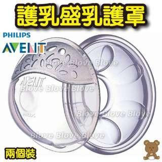 Blove 英國 飛利浦 Philips Avent 護乳盛乳器 儲奶器 防護盾 乳房保護器 乳頭保護罩 護乳盛乳護罩(兩個裝) #AV5647