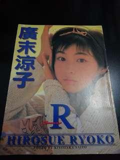 廣末涼子 HIROSUE RYOKO R RUNNING 寫真集