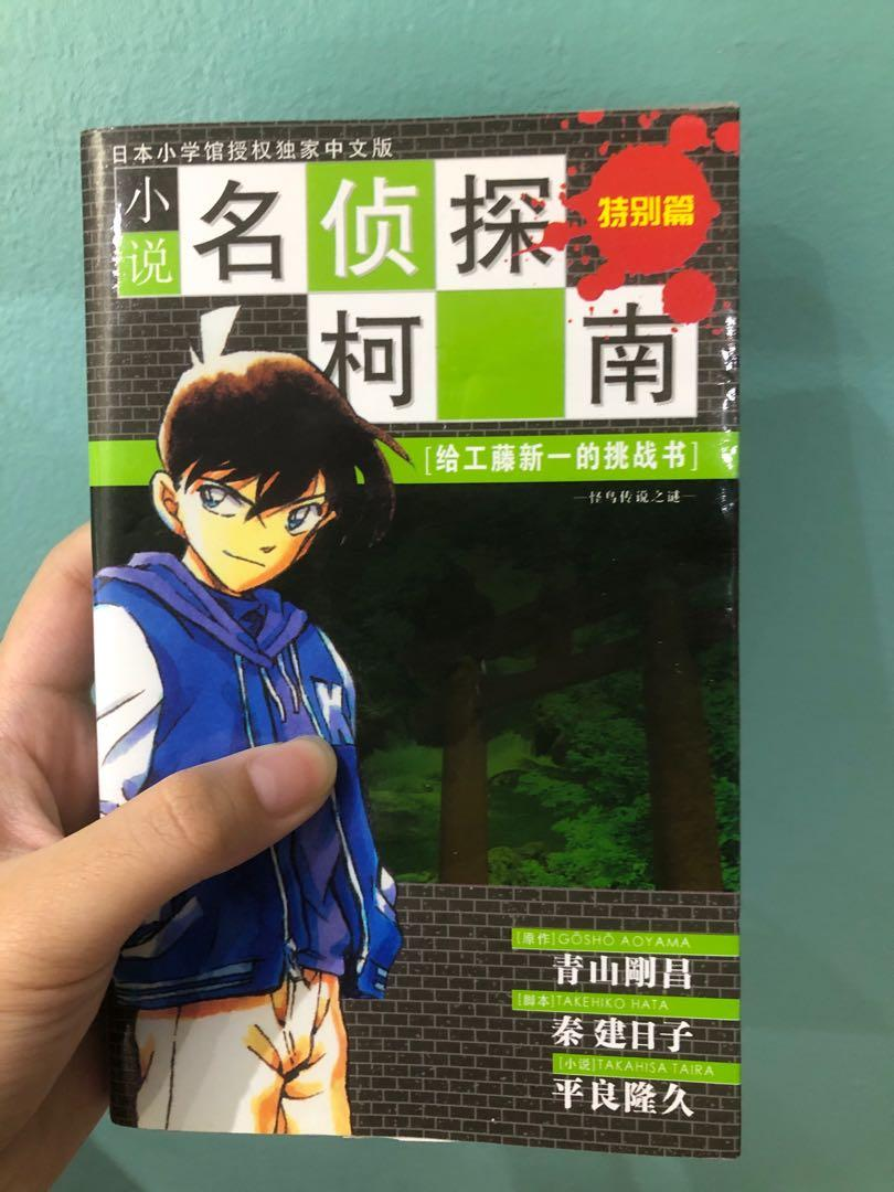 detective conan chinese book