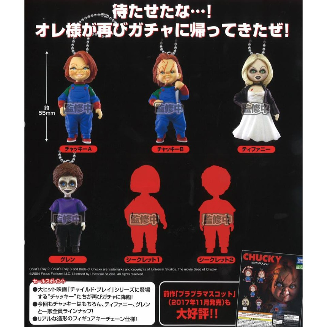 Feb Gacha Po Chucky Figure Key Chain Chucky Áャッキー Õィギュアキーチェーン 6pcs Set Entertainment J Pop On Carousell Iguro x kanroji is the best. feb gacha po chucky figure key chain chucky チャッキー フィギュアキーチェーン 6pcs set