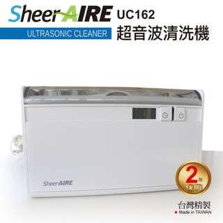 SheerAIRE 席愛爾 超音波清洗機 UC162 保固2年 台灣製造 原廠保固服務 超音波潔淨技術 #運費我來出 #含運最划算