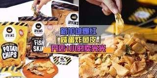 Salted Egg Fish Skin & Potato Chips