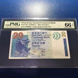 渣打 2003 年20元(67號)