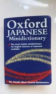 牛津英日䄂珍詞典 英文 日文 詞典 䄂珍