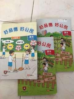 Chinese character book P3 and P6 text book